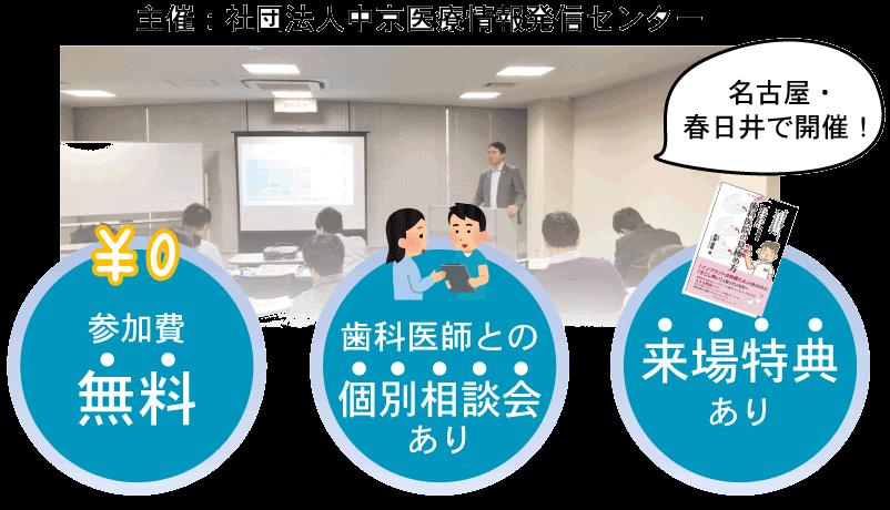「自分にあった治療がわかる説明会」開催!!
